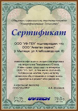 Сертификат дилера компании ООО УФ-ТЕХ