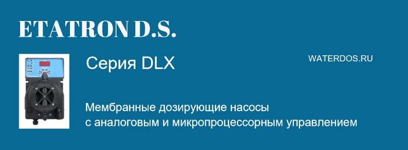 Серия насосов Etatron DLX