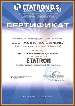 Сертификат дилера компании Etatron