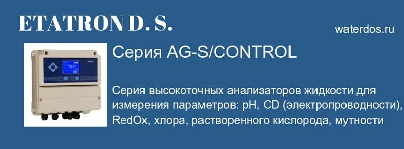 Серия контроллеров AG-S Control
