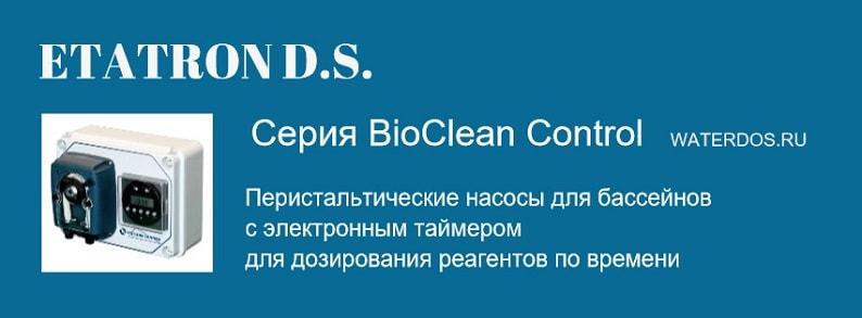 Серия BioClean Control