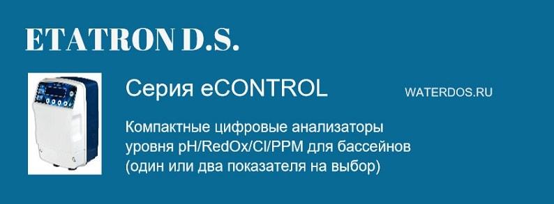 Серия eControl