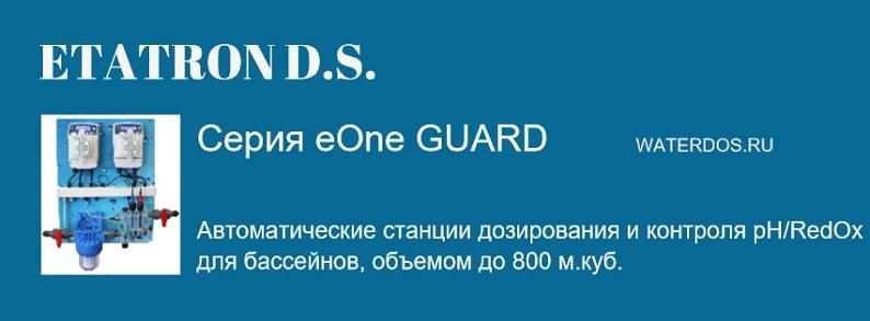 Станции дозирования eOne GUARD