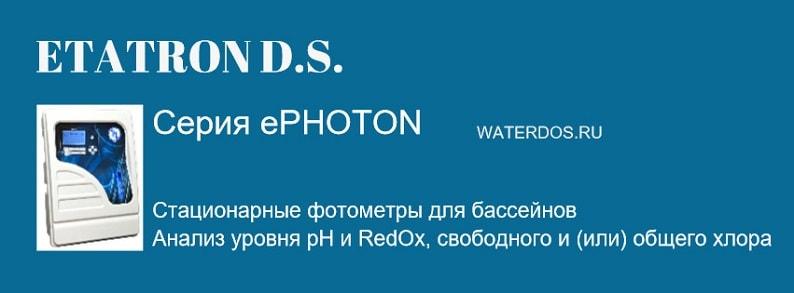 Серия ePHOTON