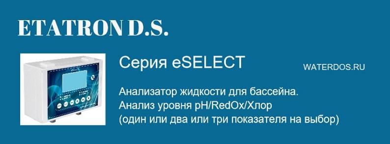 Серия контроллеров eSelect
