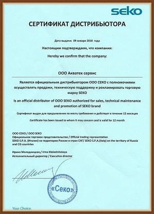 Сертификат дилера Seko