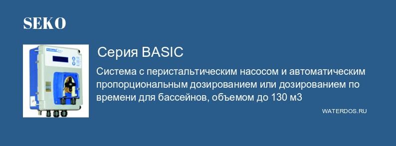 Серия Seko Basic