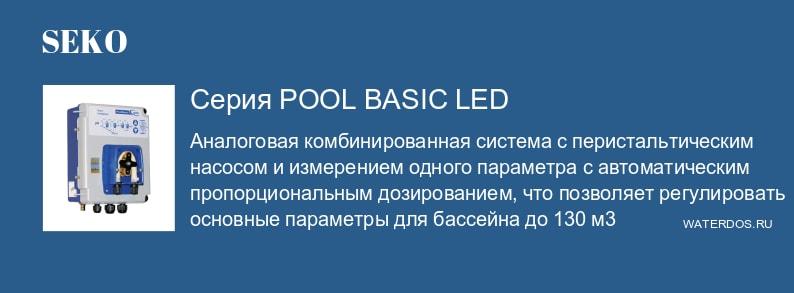 Серия Seko Pool Basic Led
