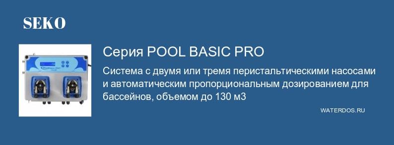 Серия Seko Pool Basic PRO