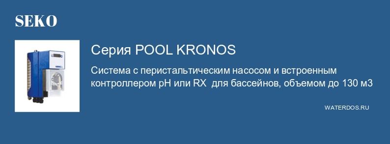 Серия Seko Pool Kronos