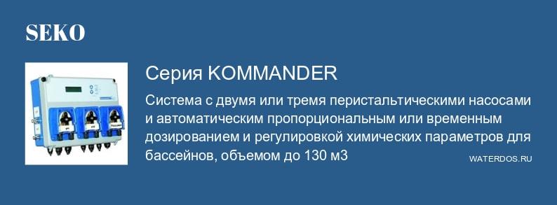 Серия Seko Kommander