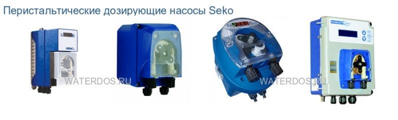 Перистальтические насосы Seko