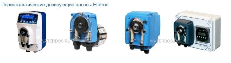Перистальтические насосы Etatron