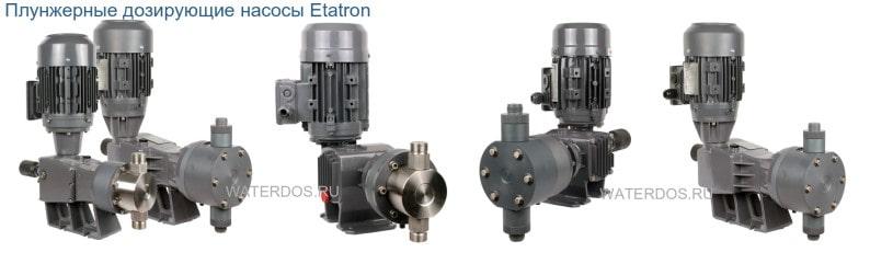 Плунжерные насосы Etatron