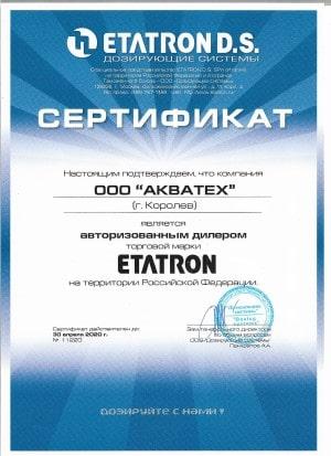 СЕРТИФИКАТ дилера Etatron