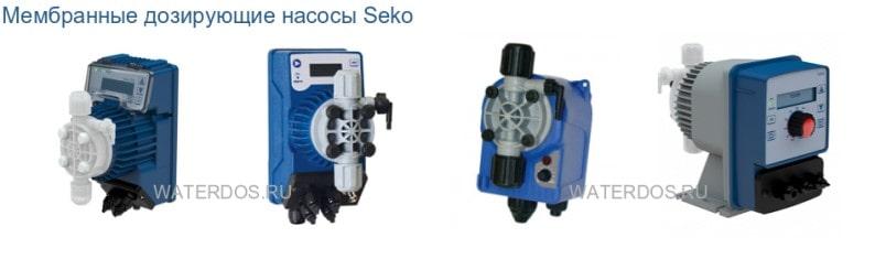Мембранные насосы Seko