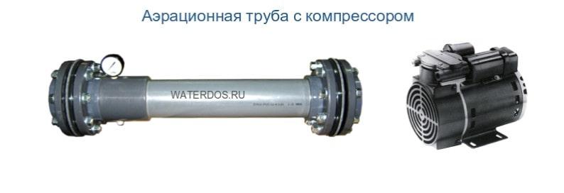Аэрационная труба