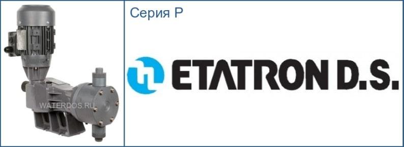 Этатрон Серия P