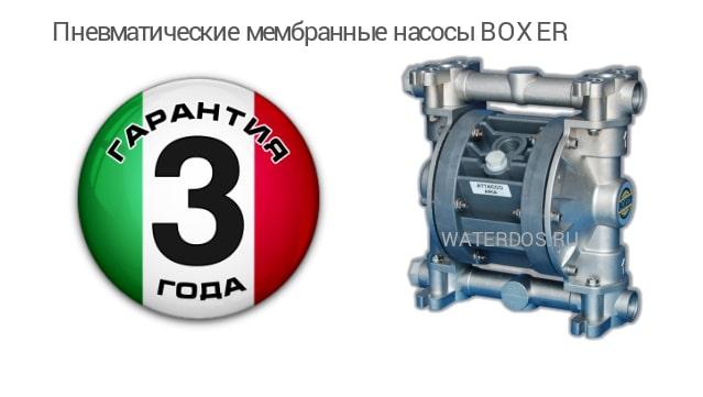 Гарантия Boxer 36 мес