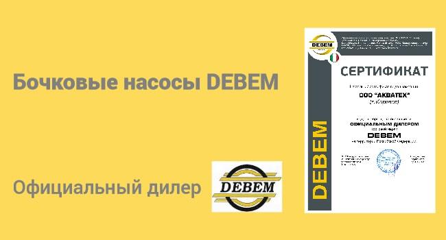 Бочковые насосы Debem